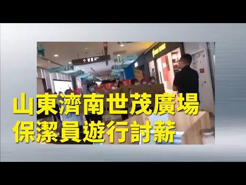 山东济南一商场 逾百名保洁员游行讨薪(组图/视频)