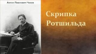 Антон Павлович Чехов.   Скрипка Ротшильда.   аудиокнига.