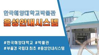 한국해양대학교 박물관 - 음성안내시스템 구축