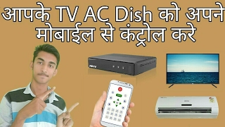 control your tv ac dish on your mobile