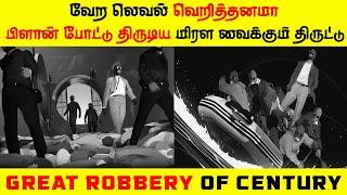 கடந்த 100 வருடங்களில் இதுதான் மிகவும் புத்திசாலித்தனமான திருட்டு Heist Of The Century   Top 5 Tamil