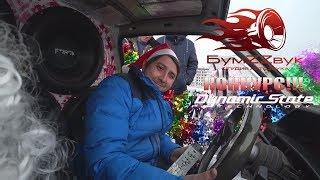 Новогоднее Валево + Конкурс Dynamic State