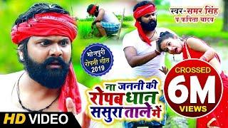 ना जननी रोपब धन ससुरा ताले में - #Video - Samar Singh , Kavita Yadav - Na Ropab Dhan Taale Me