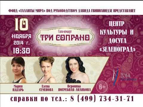 Зеленоград 10 ноября Таланты мира