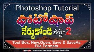 Learn Photoshop #2 || Tool Box, File Formats || Adobe Photoshop Tutorials In Telugu