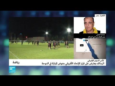 الزمالك قد ينسحب من نهائي كأس السوبر الأفريقي اعتراضا على إقامتها في الدوحة  - نشر قبل 2 ساعة