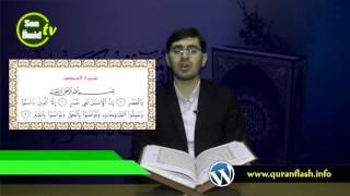 Hacı İlkin Quran dərsi Bəyinəh surələrinin  oxunuşu (təhqiq)