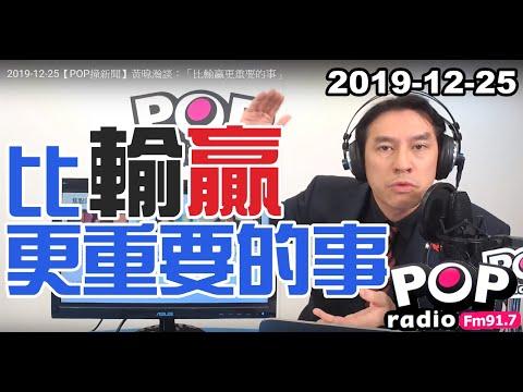 2019-12-25【POP撞新聞】黃暐瀚談:「比輸贏更重要的事」