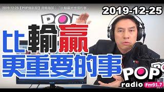 Baixar 2019-12-25【POP撞新聞】黃暐瀚談:「比輸贏更重要的事」
