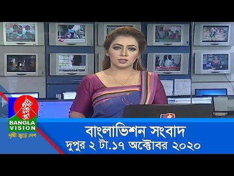 দুপুর ২ টার বাংলাভিশন সংবাদ | Bangla News | 17_October_2020 | 02:00 PM | BanglaVision News