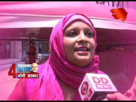 4 Saal Modi Sarkaar 13 @ Pink Auto | Mudra Loan Empowering Women | Beti Bachao Beti Padhao | Surat