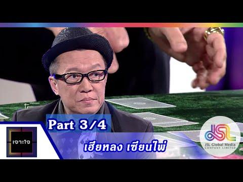เจาะใจ : เฮียหลง เซียนไพ่ [28 ส.ค.58] (3/4) Full HD