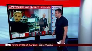 """Вашингтонский """"ястреб"""" в Москве. Встреча Трампа и Путина состоится"""