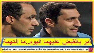 عاجل..أول تعليق من علاء مبارك بعد خبر القبض عليه اليوم هو وجمال مبارك..وشاهد أولادهما ومحاولة سرقتهم