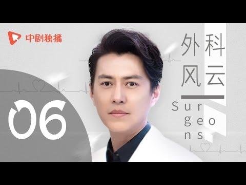 外科风云 06 | Surgeons 06 (靳东、白百何 领衔主演)【未删减版】