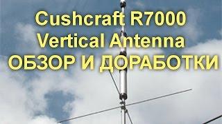 Cushcraft R7000 Vertical Antenna ОГЛЯД І ДООПРАЦЮВАННЯ