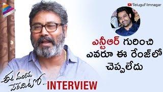 Vijay Master SUPERB WORDS about Jr NTR | Ee Maya Peremito Movie Interview | Telugu FilmNagar