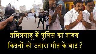 तमिलनाडू में पुलिस का तांडव -कितनों को उतारा मौंत के घाट ?/POLICE FIRING IN TAMIL NADU