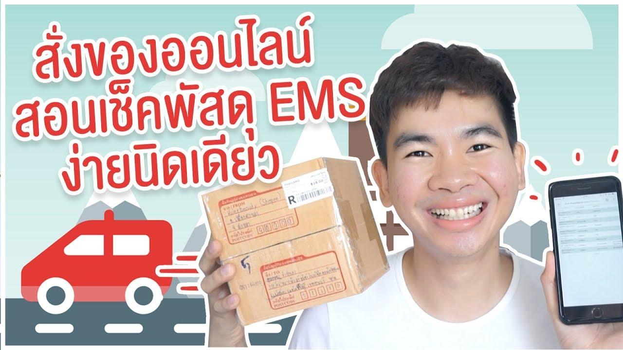 สอนวิธีเช็คเลขพัสดุ EMS ซื้อของออนไลน์ของอยู่ที่ไหนดูคลิปนี้  l นุชา HAPPY NUCHA