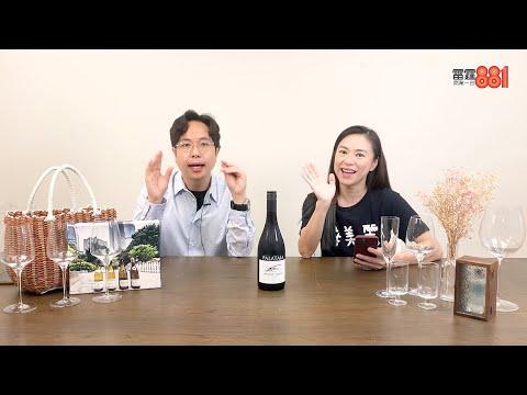 同你解構葡萄酒【郭志仁、梁淑意︱881DJ直播】