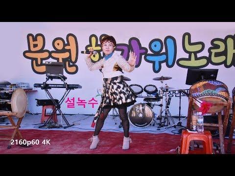 설녹수 - 경기도 분원마을 한가위 노래자랑 초청공연 2-1 (2018년 24일) (2160p60 4K)
