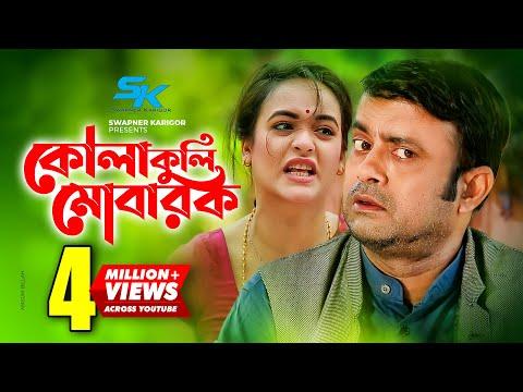Kolakuli Mubarak | কোলাকুলি মোবারক | Akhomo Hasan | Ahona | Comedy Natok | Eid Special Natok 2019