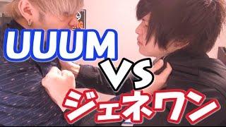 UUUM VS ジェネシスワン!ピーなしの裏話と暴露対決! thumbnail