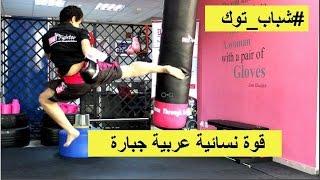 مدربة فنون قتالية أردنية  تدرب سيدات لحماية أنفسهن من المغتصب و المتحرش | شباب توك