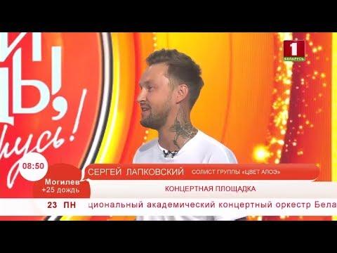 Сергей Лапковский с песней «По со мной».