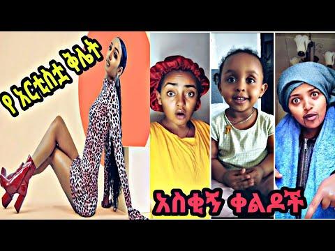 Funny Ethiopian tiktok completions