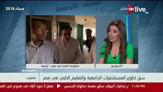 د. فتحي خضير: مجلس إدارة مستشفيات جامعة القاهرة 72 عضو ده عدد مش موجود في العالم