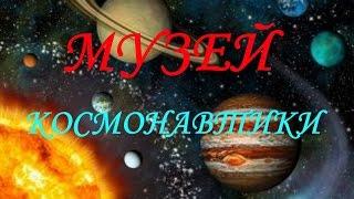 Музей космоса /Санкт-Петербург