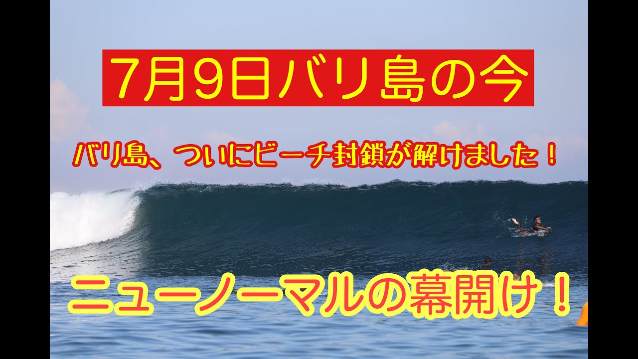 【7月9日のバリ島】ついにビーチ全面オープン!観光客受け入れ情報も!!