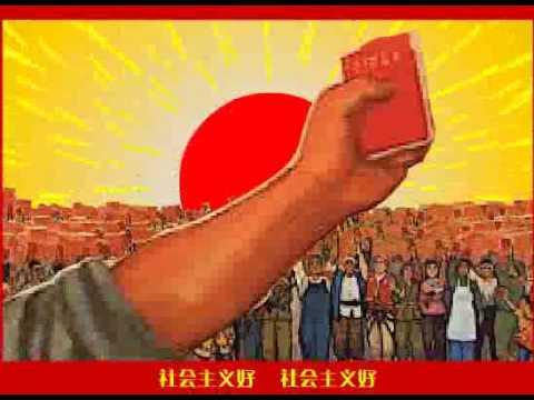 社會主義好 社會主義好 Socialism is good - YouTube