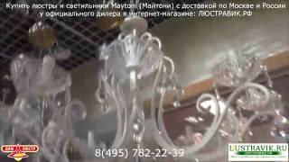 Немецкая люстра Maytoni (Майтони) ARM288-10-G(Ищите где купить немецкую люстру Maytoni? Не можете определиться в каком интернет-магазине её купить? Мы помож..., 2016-07-24T17:20:54.000Z)