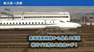東海道新幹線「ひかり」車窓動画(新大阪→京都)