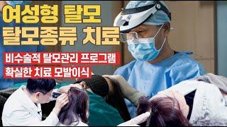 여성형탈모 정수리 모발이식수술  비수술적 탈모관리 프로…