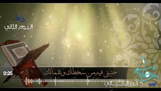 دعاء اليوم الثاني من شهر رمضان -الرادود حيدر البياتي