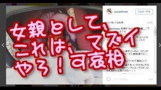 『トレンドTUBE』 木下優樹菜がインスタで大炎上! ☆チャンネル登録...