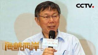 《海峡两岸》 20190724| CCTV中文国际