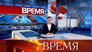 """Выпуск программы """"Время"""" в 21:00 от 02.05.2020"""