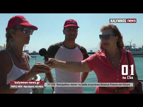 9-7-2020 Ολοκληρώθηκε η άσκηση της Ομάδας αντιμετώπισης Θαλάσσιας Ρύπανσης στην Κάλυμνο