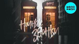 Yankeey -  Ночные звонки (Single 2020) смотреть онлайн в хорошем качестве бесплатно - VIDEOOO