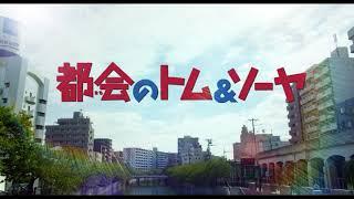 『都会のトム&ソーヤ』超特報
