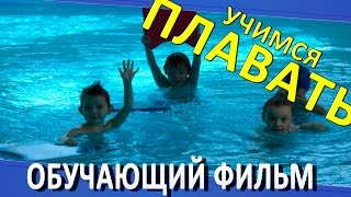 Научиться плавать. Обучающий фильм. Бассейн  Олимпийский Омск