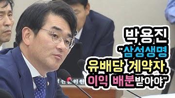 """박용진 """"삼성생명 유배당 계약자, 이익 배분받아야"""""""