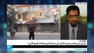 أفغانستان.. إلى أي مدى يعكس هجوم طالبان على مدينة قندوز