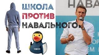Директор и школьник о Навальном. Разбор Лжи и Правды. Смотреть всем студентам!
