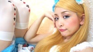 不思議の国のアリスメイク♡Alice In Wonderland Makeup