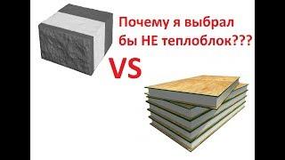 Теплоблоки или СИП? Обзор стройки из теплоблоков.